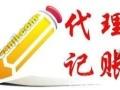 、肇庆四会大旺专业办理公司记账、报税