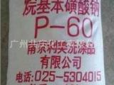 供应P60 P70南京十二烷基苯磺酸钠P60 P70