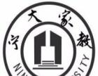 宁波大学家教社