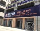 seven国际设计-奉节旗航店 奋战20天强势入驻奉节!