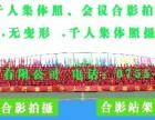 深圳毕业合影 集体照拍摄,毕业合影站架出租