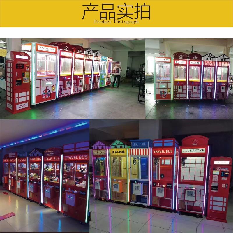 北京顺义区豪华英伦风夹娃娃机报价