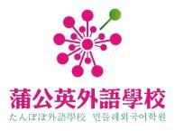 东莞蒲公英外语学校全日制 日语 韩语 英语培训班火热招生中
