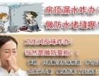北京專業衛生間除臭 治理衛生間反味 防臭地更換