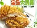 盐城宝岛鸡排加盟 苏州宝岛鸡排加盟费多少 宝岛鸡排官网
