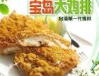 盐城宝岛鸡排加盟 苏州宝岛鸡排加盟费多少 宝岛鸡排