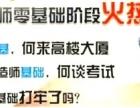 重庆建造师培训学校哪一个比较好