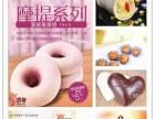微客泡芙加盟 蛋糕店 投资金额 1-5万元