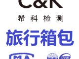 旅行箱包产品物理性能/有毒有害化学物质环保测试/国标/欧标/美标