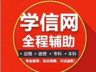 深圳南山学历提升机构哪里有?哪里费用低?