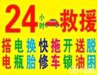 石家庄24H汽车道路救援拖车补胎搭电4OO