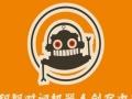 乐高机器人教育培训机构