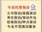 新旧居装修后全面清洁服务 东莞专业开荒保洁公司 价格实惠