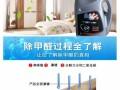 中海国泰环保科技有限公司提供专业的甲醛清理以及上门检查服务