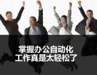 上海电脑入门学习班,虹口办公软件培训周末班,晚班