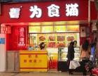 开一家为食猫烧烤店要多少钱广州为食猫的加盟电话