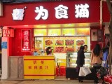 开一家为食猫烧烤店广州为食猫的加盟电话