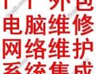 安庆监控安装-综合布线-网络机房-门禁系统-无线网络