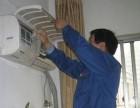 常州大学城专业空调安装 空调维修移机 空调回收