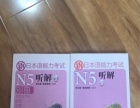 日语书 n5 教程 教辅 听力 每本书都是20元出