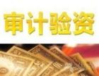 代理记账、代培出纳、纳税申报、验资审计、财务咨询