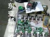 北京变频器维修中心、华东机电设备维修公司上门检测