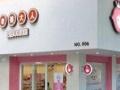 老婆大人零食加盟 零售业 投资金额 1万元以下