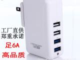 工厂直供 足5V6A大功率30W 4口USB充电器 全球通用智能
