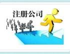 北京注册公司的条件和要求都有哪些 新动力代办公司注册