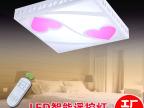 厂家生产 调光调色LED吸顶灯 智能无极led卧室灯 爱巢二号