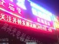 LED显示屏制作 厂家直销 质量保证 全市较低价