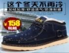 林志清男鞋 诚邀加盟