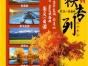 胡杨林双动5日游