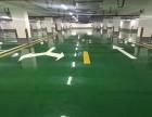 沈阳水泥自流平与环氧地坪漆施工哪里做的好