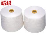 现货直销仿大化50支精品纯涤化纤纱线 纺织纱线