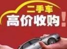 求购10-15w三厢SUV/越野车0年0万公里面议