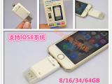苹果手机32GB高速u盘 电脑手机两用U盘 智能OTG 电商 外