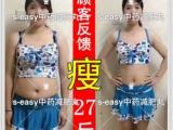 s-easy火爆优势价格,快速减肥是真的吗?