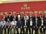 贵州 无忧 酒业集团热烈祝贺戊戌年黄帝故里拜祖大典圆满成功