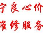 西宁市良心价家电维修+壁挂锅炉+各种水 电 暖安装维修