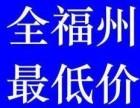 8元起步价!榕城最低价!福州三轮车拉货搬运服务站!