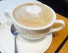 天津帕斯库奇咖啡加盟费帕斯库奇咖啡出名吗