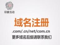 域名注册|网站建设|诚信通托|微信公众平台托管包年