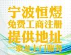 宁波免费代办公司注册 提供地址 拥有退税政策 许可商标代办