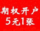 山东省新三板公司炒股在哪家券商开户最好?