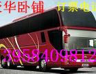 从~温州到娄底客车 卧铺 汽车(15825669926)