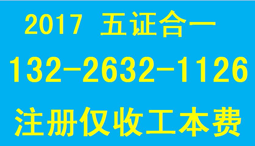 惠州公司注册流程及费用至电金点仅88全包价