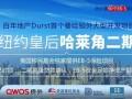 杭州澳洲投资移民:澳大利亚132签证,投资移民两相宜