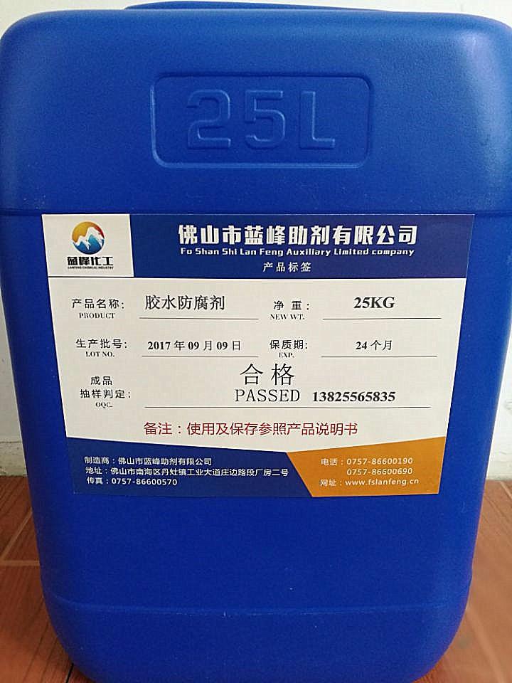 生产厂家供应胶水防腐剂 胶水防霉剂