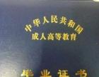 2017年远程教育教育部电子注册国家承认
